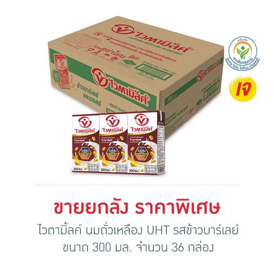 ไวตามิ้ลค์ นมถั่วเหลืองUHT รสข้าวบาร์เลย์ 300 มล. (ยกลัง 36 กล่อง)
