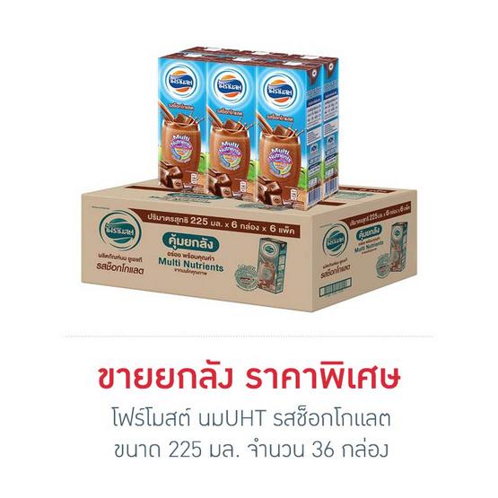 โฟร์โมสต์ นมUHT รสช็อกโกแลต 225 มล. (ยกลัง 36 กล่อง)
