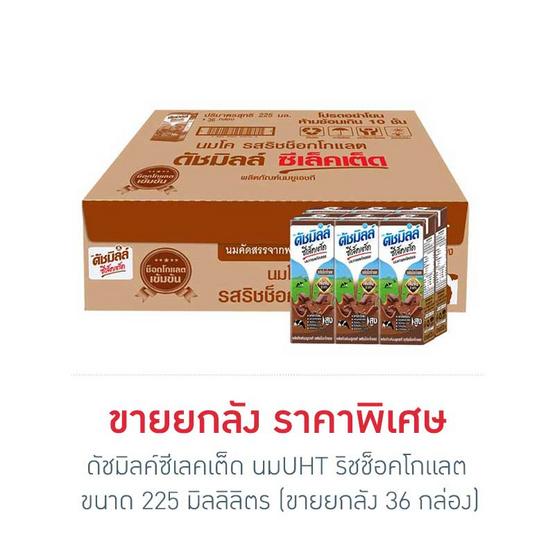 ดัชมิลล์ ซีเล็คเต็ด นมUHT รสริชช็อกโกแลต 225 มล. (ยกลัง 36 กล่อง)