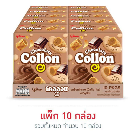 กูลิโกะโคลลอน รสช็อกโกแลต 46 กรัม แพ็ก 10 ชิ้น