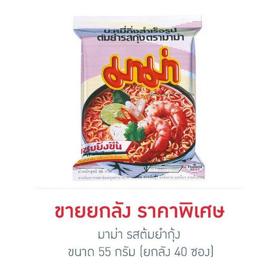 มาม่า รสต้มยำกุ้ง 55 กรัม (ขายยกลัง 40 ซอง)