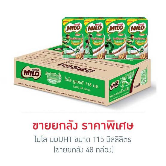 ไมโล นมUHT 115 มล. (ยกลัง 48 กล่อง)