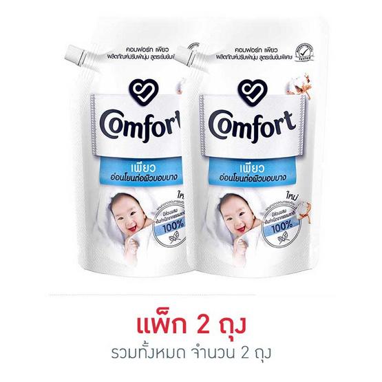 คอมฟอร์ท เพียว น้ำยาปรับผ้านุ่ม ถุงเติม 540 มล. (แพ็ก 2 ถุง)