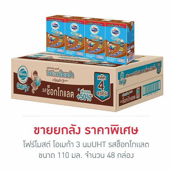 โฟร์โมสต์ โอเมก้า 3 นมUHT รสช็อกโกแลต 110 มล. (ยกลัง 48กล่อง)