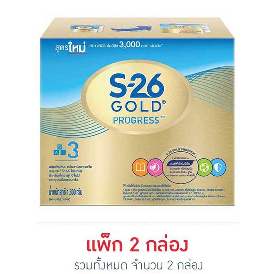 นมผงเอส26 โปรเกรสโกลด์ สูตร 3 1800 กรัม