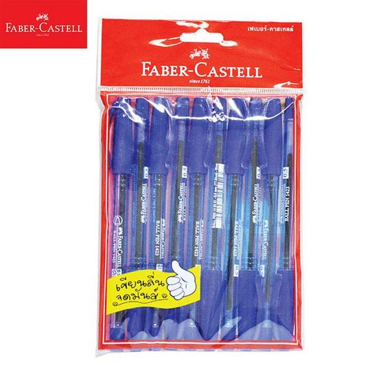 Faber-Castell ปากกาลูกลื่น 1423 ด้ามน้ำเงิน 0.5 มม. (แพ็ค 10 ด้าม)
