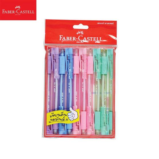 Faber-Castell ปากกาลูกลื่น GRIP X PASTEL คละสี 0.5 มม. (แพ็ค 10 ด้าม)