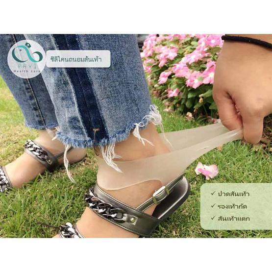 PAYI ซิลิโคนถนอมส้นเท้า ช่วยลดอาการปวดส้นเท้า 1 คู่ / กล่อง