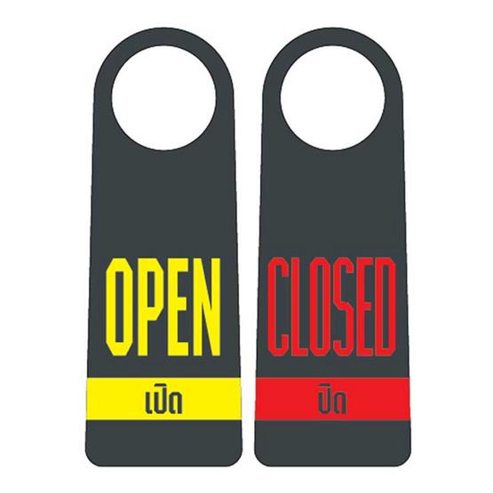 Robin ป้ายแขวนประตู 2 ด้าน OPEN / CLOSED (แพ็ค 3 ชิ้น)