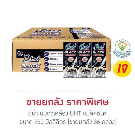 ดีน่า นมถั่วเหลืองUHT แบล็คซิงค์ 230 มล. (ยกลัง 36 กล่อง)