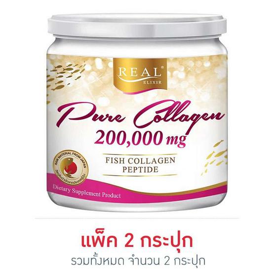 Pure Collagen ผลิตภัณฑ์เสริมอาหารเพียว คอลลาเจน ผงคอลลาเจน ขนาด 200 กรัม (200,000 มก.) แพ็ค 2 กระปุก