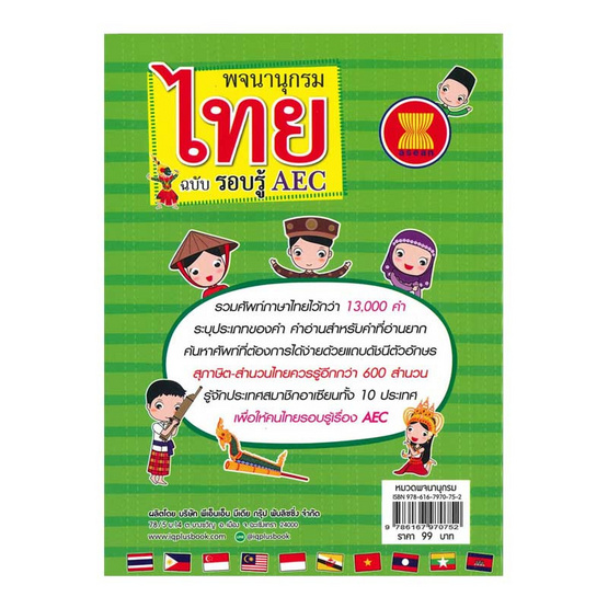 พจนานุกรมไทย ฉบับรอบรู้ AEC