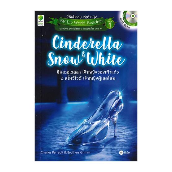 Cinderella & Snow White ซิลเดอเรลลา เจ้าหญิงรองเท้าแก้ว & สโนว์ไวต์ เจ้าหญิงผู้เลอโฉม