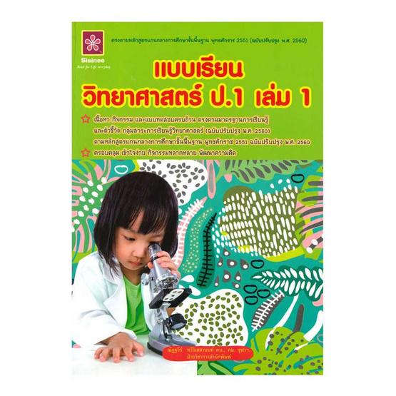 แบบเรียนวิทยาศาสตร์ ป.1 เล่ม 1 +เฉลย