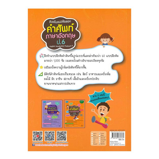 ติวเข้มแนวข้อสอบคำศัพท์ภาษาอังกฤษ ป.6 English Vocabulary Prathom 6