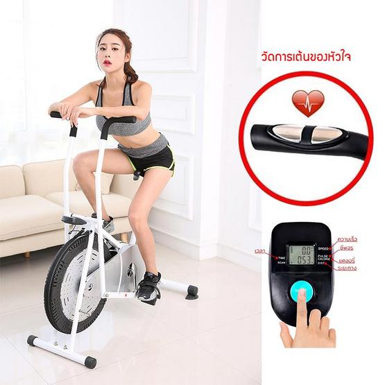 Thai Sun Sport Air Bike จักรยานออกกำลังกายแบบลม 2 ระบบ พร้อมที่วัดชีพจร