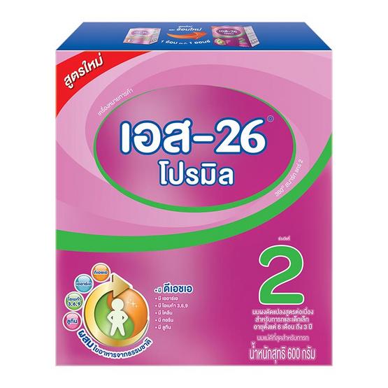 เอส26โปรมิล นมผงสูตร2 600 กรัม