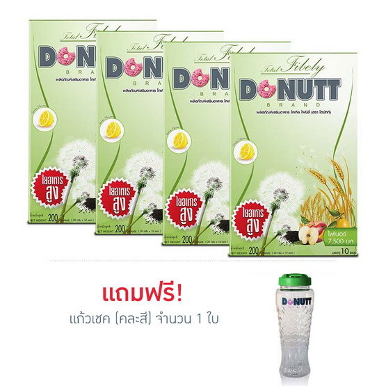 Donutt โทเทิล ไฟบีลี่ 10 ซอง แพ็ค 4 กล่อง แถมแก้วเชค (คละสี) 1 ใบ