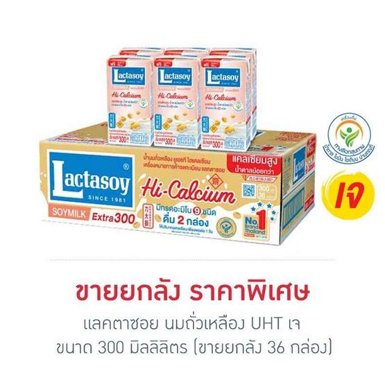 แลคตาซอย นมถั่วเหลือง UHT สูตรเจ 300 มล. (ยกลัง 36 กล่อง)