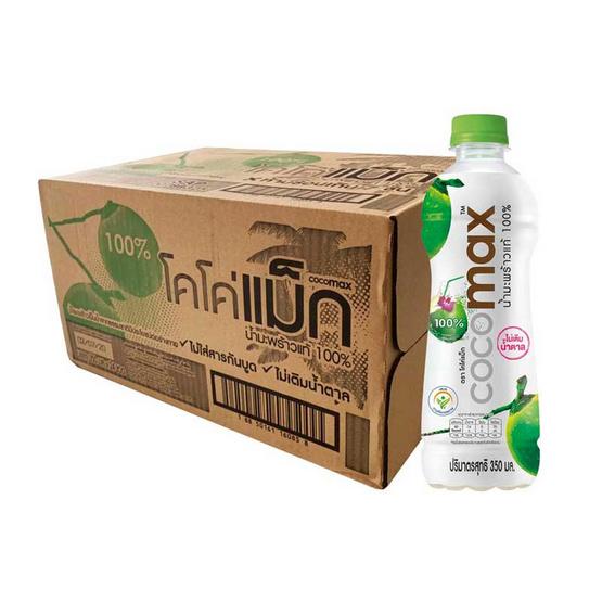 โคโค่แม็ก น้ำมะพร้าวแท้ 100% 350 มล. (ยกลัง 24 ขวด)