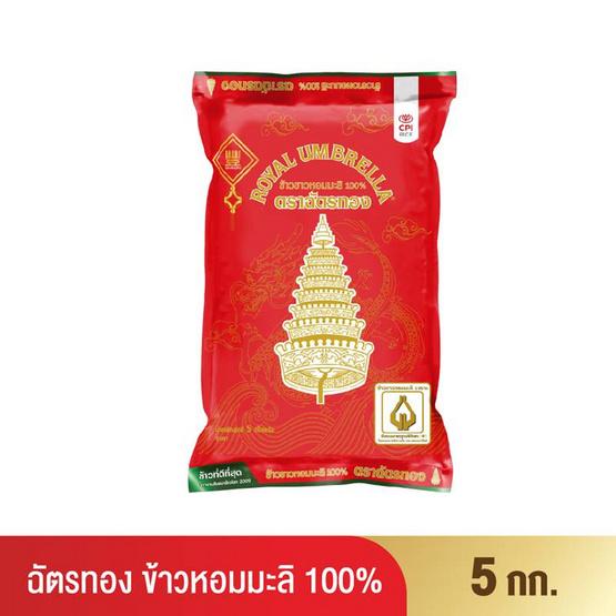 ฉัตรทอง ข้าวขาวหอมมะลิ 100% 5 กิโลกรัม