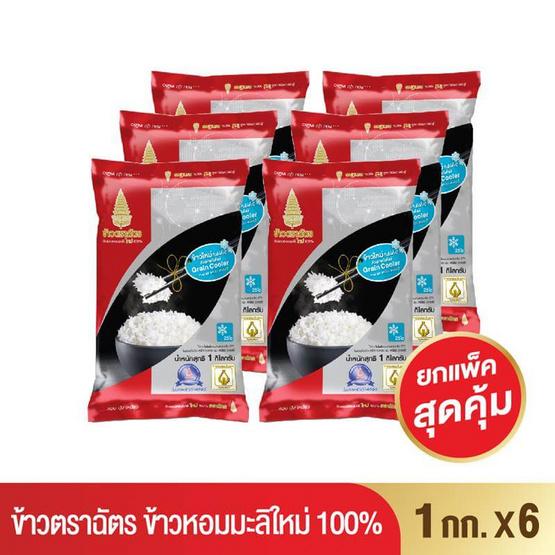 ฉัตร ข้าวหอมมะลิใหม่ 100% 1 กิโลกรัม (แพ็ก 6 ถุง)