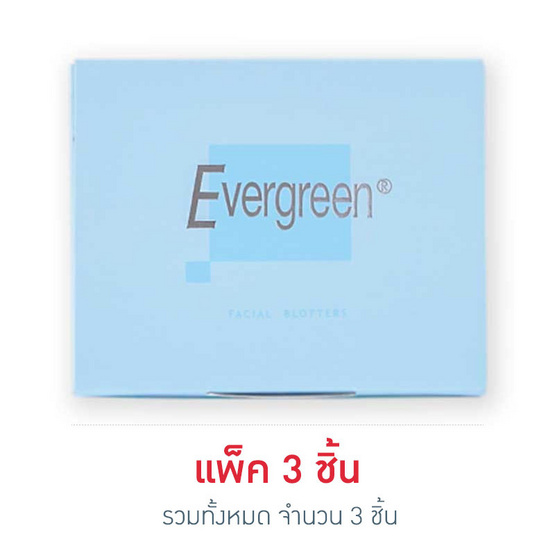 เอเวอร์กรีน กระดาษซับหน้ามัน บลู 50 แผ่น