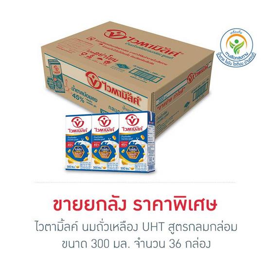 ไวตามิ้ลค์ นมถั่วเหลือง UHT สูตรกลมกล่อม 300 มล. (ยกลัง 36 กล่อง)