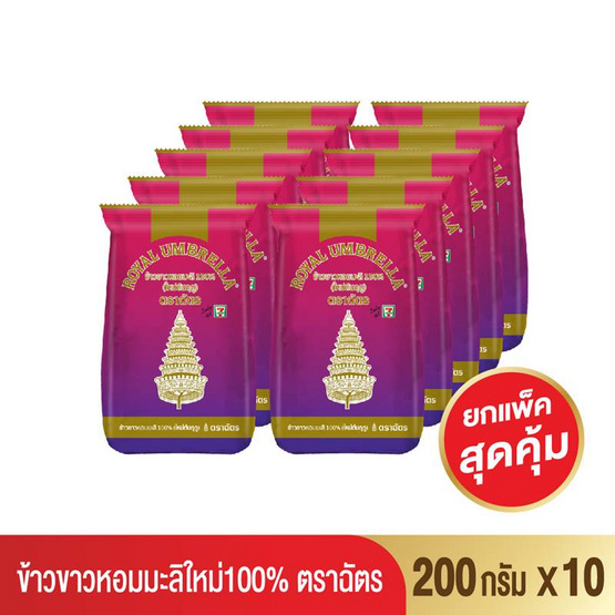 ฉัตร ข้าวขาวหอมมะลิใหม่ 100% 200 กรัม (แพ็ก 5 ถุง) 2 แพ็ก
