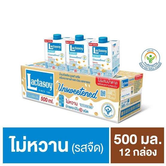 แลคตาซอย นมถั่วเหลืองUHT รสจืด UHT 500 มล. (ยกลัง 12 กล่อง)