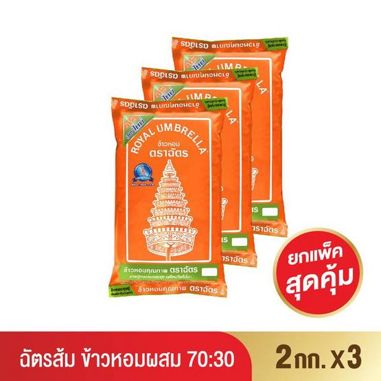 ฉัตรส้ม ข้าวหอมผสม 70:30 2 กิโลกรัม