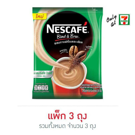 เนสกาแฟ เบลนด์แอนด์บรู เอสเปรสโซ่ 15.8 กรัม (20 ซอง/ถุง)