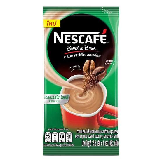 เนสกาแฟปรุงสำเร็จชนิดผง เบลนด์แอนด์บรู เอสเปรสโซ่ 63.2 กรัม (4 ซอง/ถุง) จำนวน 10 ถุง
