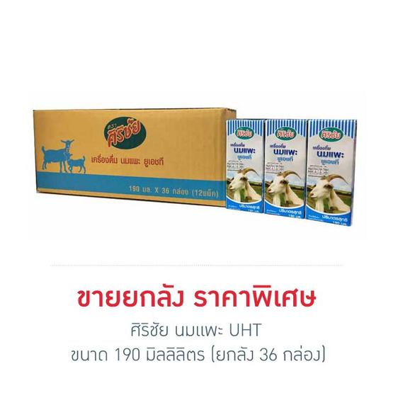 ศิริชัย นมแพะ UHT 190 มล. (ยกลัง 36 กล่อง)