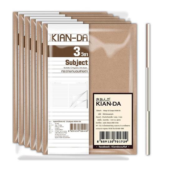 สมุดปกน้ำตาลA5 U3 Subject KIAN-DA (แพ็ก6เล่ม)