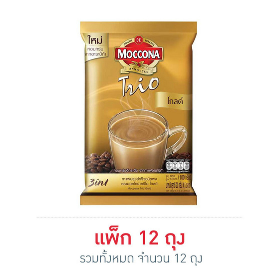 กาแฟมอคโคน่าทรีโอโกลด์ 3 in 1 100 กรัม 5 ซอง/ถุง (แพ็ก 12 ถุง)