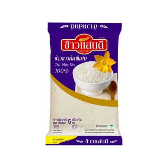 แสนดี ข้าวขาว 100% 5 กิโลกรัม
