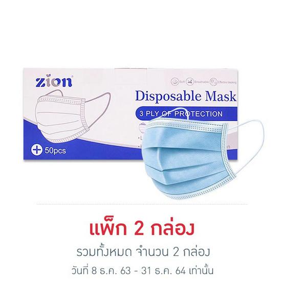 ไซออน หน้ากากป้องกันฝุ่นละออง สีฟ้า (1 กล่อง / 50 ชิ้น)