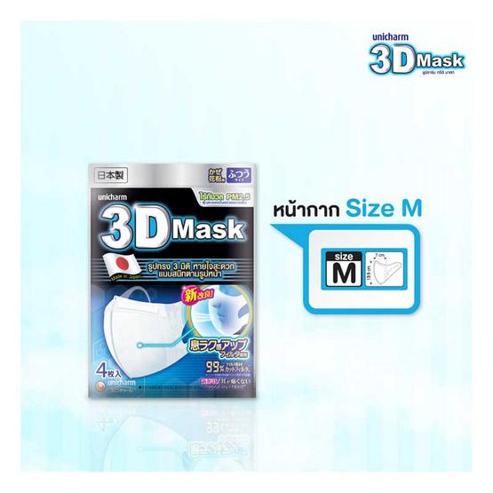 หน้ากากอนามัย 3D Size M (ซองละ 4 ชิ้น)