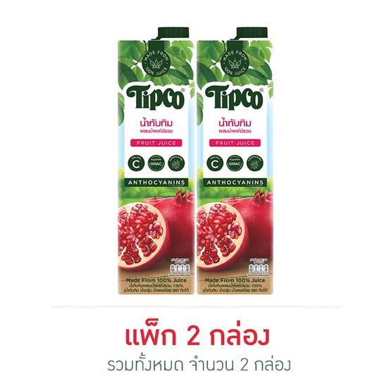 ทิปโก้ น้ำทับทิม 100% 1,000 มล.