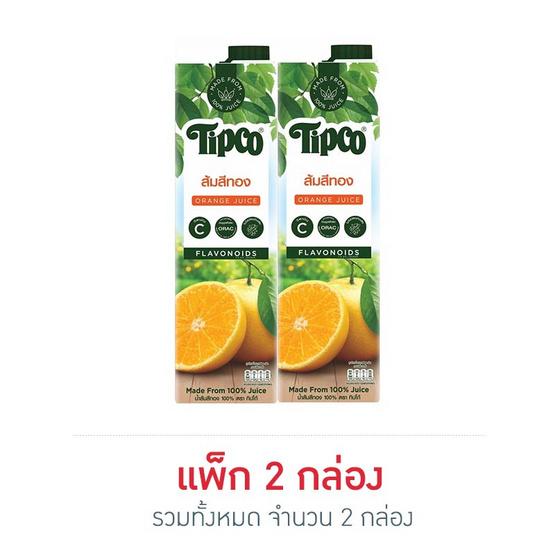 ทิปโก้ น้ำส้มสีทอง 100% 1,000 มล.