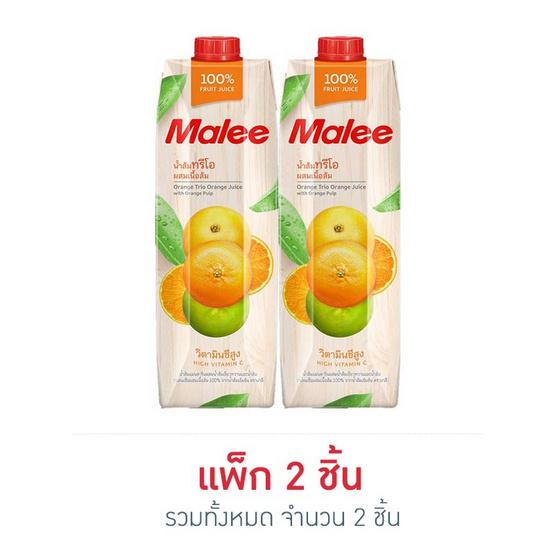 มาลี น้ำส้มทรีโอผสมเนื้อส้ม 100% 1,000 มล.