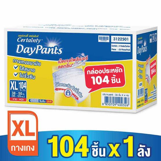 เซอร์เทนตี้ กางเกงผ้าอ้อมผู้ใหญ่ เดย์แพ้นส์ ลังซุปเปอร์เซฟ XL (104 ชิ้น)