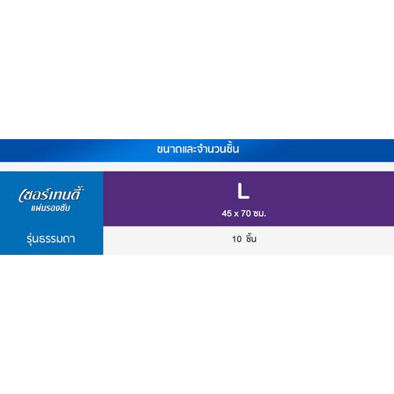 เซอร์เทนตี้ แผ่นรองซับผู้ใหญ่ L 10ชิ้น x12แพ็ค