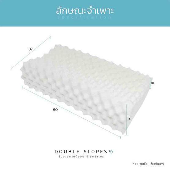 SiamLatex Double Slopes หมอนยางพารา