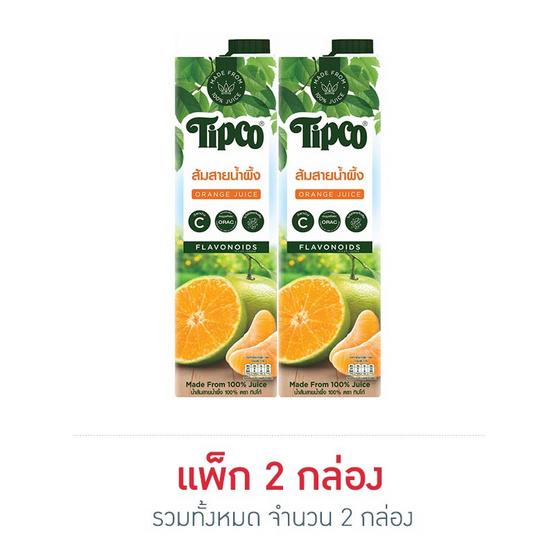 ทิปโก้ น้ำส้มสายน้ำผึ้ง 100% 1,000 มล.
