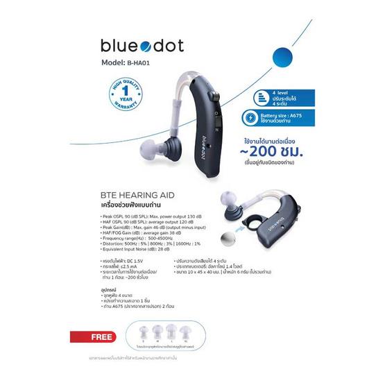 Bluedot เครื่องช่วยฟังใส่ถ่าน B-HA01