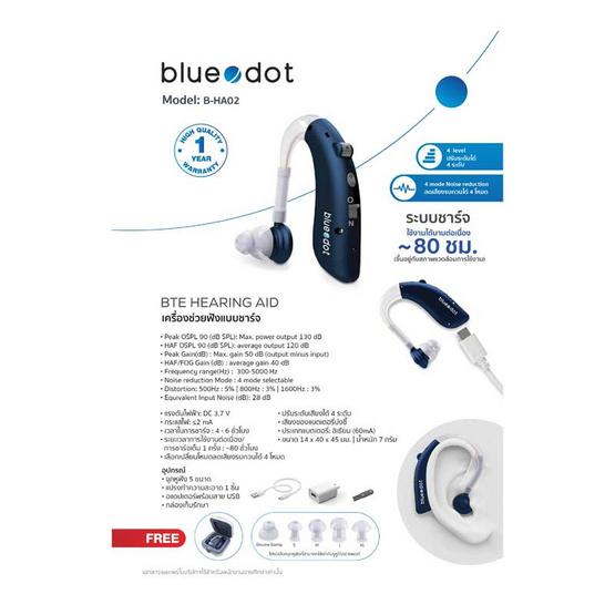 Bluedot เครื่องช่วยฟังชาร์จ B-HA02