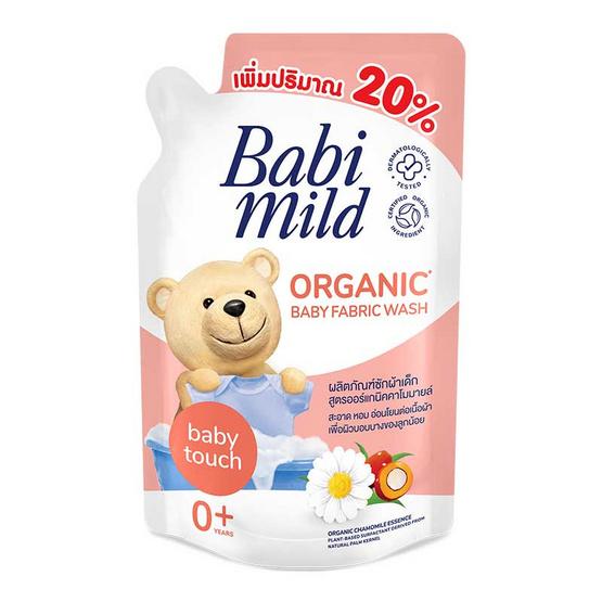 เบบี้มายด์ น้ำยาซักผ้าเด็กออร์แกนิค 600 มล.