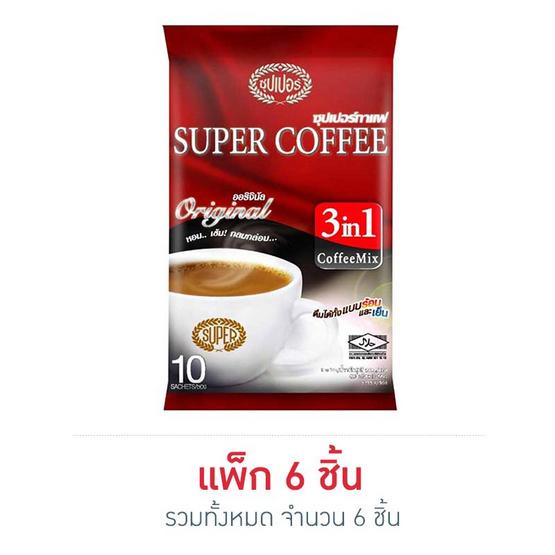 ซุปเปอร์กาแฟ 3in1 ออริจินัล ถุง 10 ซอง (6 ถุง)